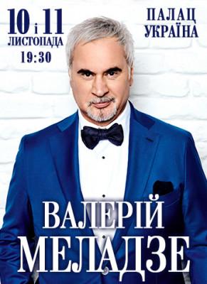 Валерій Меладзе