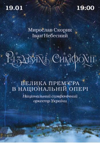 Різдвяні симфонії