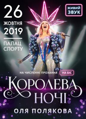 Оля Полякова Королева ночі На біс