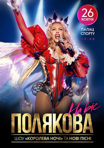 Оля Полякова Королева Ночі Шоу на біс!